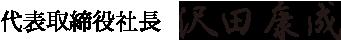 代表取締役社長沢田康成