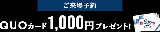 ご来場予約でQUOカード1,000円プレゼント