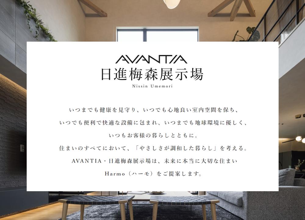 harmoについて