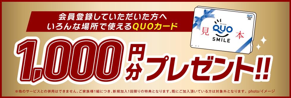 2000円分クオカードプレゼント