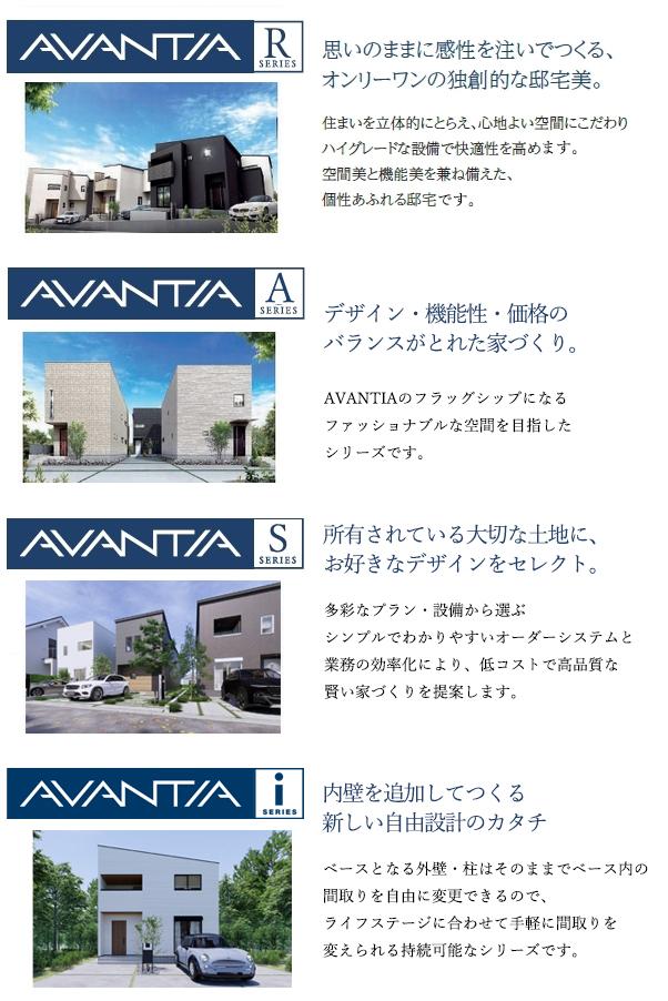 AVANTIAシリーズ