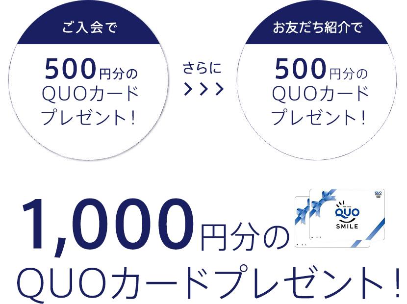 ご入会で500円分のQUOカードプレゼント!さらにお友だち紹介で500円分のQUOカードプレゼント!
