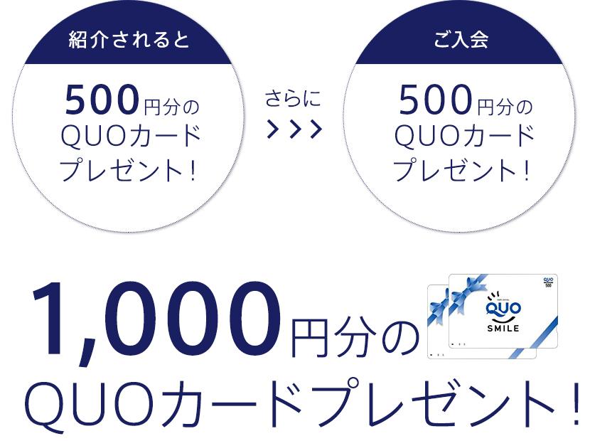 紹介されると500円分のQUOカードプレゼント!さらにご入会500円分のQUOカードプレゼント!